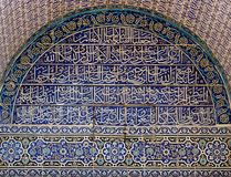 Blue Arabic mosaic tiles and details on the Dome of the Rock, Temple Mount, Jerusalem. Israel. royalty free stock photography