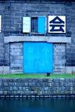 Blue door Otaru royalty free stock images
