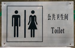 Blue Public Toilet sign at Tuanjiehu Park, Beijing. Beijing, China - April 26, 2010: Closeup of gray metal Public Toilet sign on wall at Tuanjiehu Park shows Royalty Free Stock Images