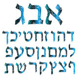 Blue shabby Hebrew font.   alphabet. The letters Jewish language Stock Image