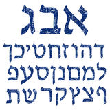 Blue shabby Hebrew font.   alphabet. The letters Jewish language Royalty Free Stock Image