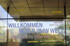 Bmw welt exhibition entrance Royalty Free Stock Image