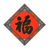Bénédiction chinoise d'an neuf Images libres de droits