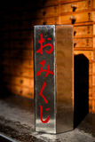 Boîte d'Omikuji Photographie stock libre de droits