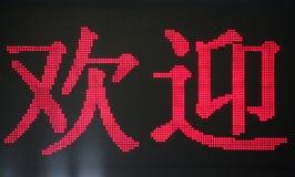 Boa vinda chinesa digital conduzida da palavra Fotografia de Stock Royalty Free