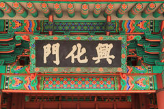 Board of the Gyeongheuigung Palace Royalty Free Stock Photo
