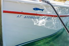 Boat in Laganas port. Close up of a fisherman boat moored in the Laganas port, Zante Island, Greece stock photo