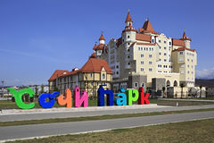 Bogatyr Hotel and Sochi Park - theme park Royalty Free Stock Image