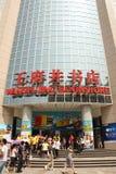 bokhandel som wangfujing Arkivfoton