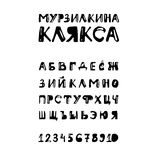 Bold cyrillic alphabet Royalty Free Stock Image