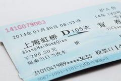 Boleto de tren de alta velocidad de China Fotografía de archivo