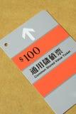 Boleto salvado común del valor Fotografía de archivo