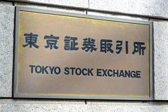 A bolsa de valores do Tóquio Foto de Stock Royalty Free