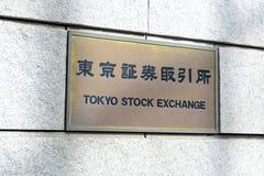 A bolsa de valores do Tóquio, Japão Imagem de Stock