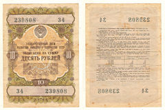 The bond for the sum of ten rubles (10 rubles) of 1957. Stock Photo