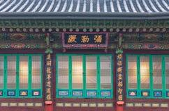 Bongeunsa Temple stock photography