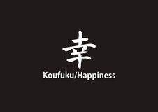 Bonheur de kanji Photo libre de droits