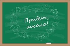 Bonjour école Marquez l'inscription à la craie tirée dans le Russe sur le tableau noir vert Photos libres de droits