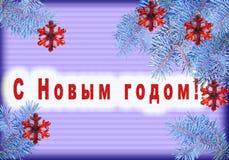 Bonne année de carte postale Image libre de droits