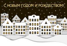Bonne année de vecteur et Joyeux Noël sur la carte de voeux de langue russe, fond de papier de ville de nuit de Milou, lumières b illustration de vecteur