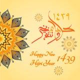 Bonne année pour tous les musulmans avec l'ornement tiré par la main et calligraphie dans l'orange Photo stock