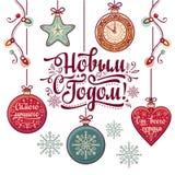 Bonne année - texte russe pour des cartes de voeux illustration stock