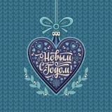 Bonne année - texte russe pour des cartes de voeux illustration de vecteur
