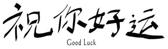 Bonne chance dans le Chinois illustration libre de droits