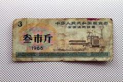 Bonos de racionamiento chinos Fotos de archivo libres de regalías