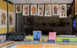 The bookstore in jiajiang thousand buddha cliff,sichuan,china Stock Images