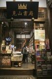 Bookstore w Chengdu mieście, Chiny fotografia stock
