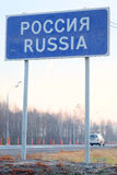 Border of Russia and Belarus Royalty Free Stock Photo