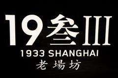 1933 bordi di costruzione del segno di Shanghai fotografia stock libera da diritti