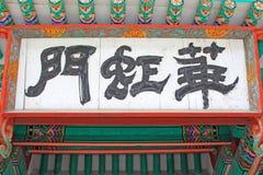 """Bordo del segno della fortezza di Hwaseong del †dei siti del patrimonio mondiale dell'Unesco della Corea """" Fotografia Stock Libera da Diritti"""