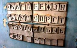 Bordo di alfabeto di Cernobyl Fotografia Stock