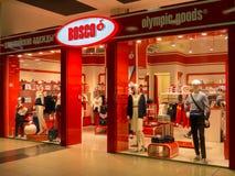 Bosco Di Ciliegi store Stock Images