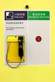 Botón de paro de emergencia Imagen de archivo libre de regalías