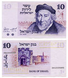 Discontinued Israeli Money - 10 Lira Both Sides. Both sides of Israeli 10 Lira money note printed in 1973. Scanned at 1600dpi with professional Epson Perfection Royalty Free Stock Photos