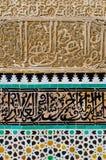 Bou Inania Madrasa, известный пример архитектуры Maranid и популярного туристского визирования, Fes, Марокко, Северной Африки Стоковые Изображения RF