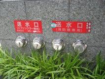 Bouche d'incendie d'un bâtiment moderne au Japon Images libres de droits