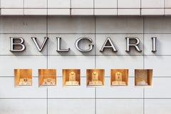 Boutique de Bulgari avec l'affichage de fenêtre Images libres de droits