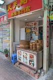 Boutique de Dim Sum photographie stock libre de droits