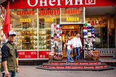 Boutique de souvenirs dans le vieil Arbat dans des achats de Moscou Images libres de droits