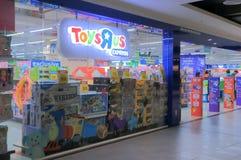 Boutique de Toysrus Image libre de droits