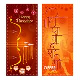 Bow and Arrow on Happy Dussehra shopping sale offer Royalty Free Stock Images