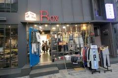 Box shop in Seoul, South Korea Stock Photos