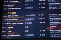 Bräde för blått för information om om flygplatsavvikelser eller ankomster fotografering för bildbyråer