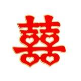 Brölloptecken för traditionell kines royaltyfria foton