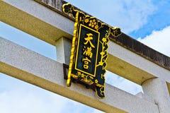 Brama Japońska świątynia Zdjęcia Royalty Free