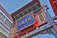 Brama Yokohama Chiny miasteczko Zdjęcie Royalty Free